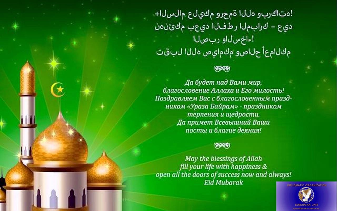 Поздравление мусульманина с курбан 35